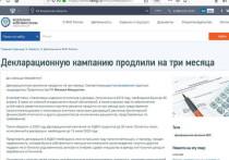 Кировчанам продлили срок сдачи деклараций о доходах до 30 июля