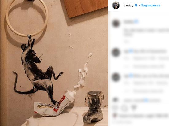 Бэнкси на самоизоляции заселил ванную крысами