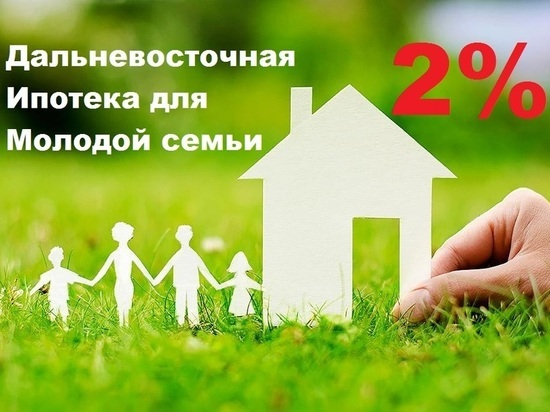 «Дальневосточная ипотека» - кредит под 2% только у нас