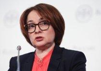 Набиуллина назвала неактуальной прямую раздачу денег россиянам