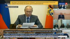 Владимир Путин отметил эффективность мер, введённых на территории Кузбасса