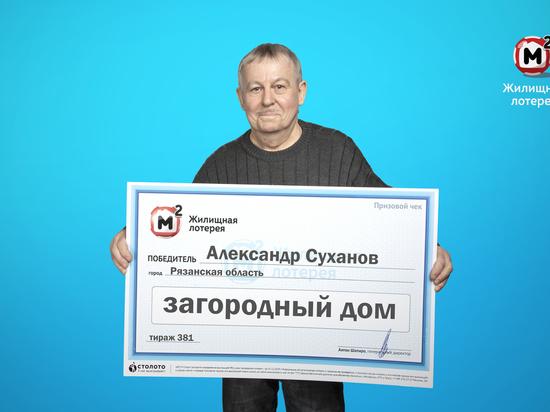 Житель Рязанской области выиграл в лотерею загородный дом