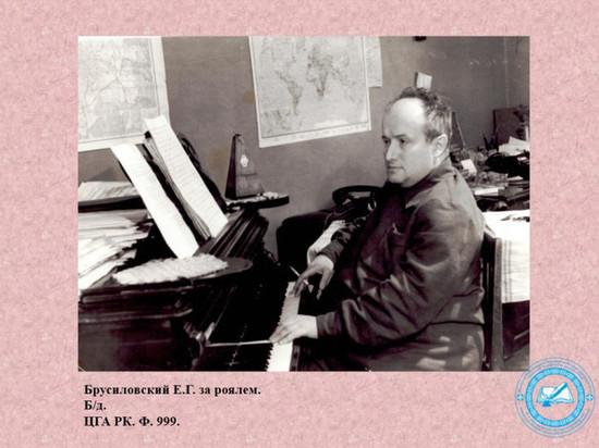 Гений Евгения Брусиловского, подаривший Казахстану «Кыз-Жибек»