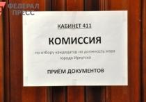 Большой наплыв: число кандидатов на пост мэра Иркутска выросло до 29