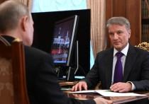 Кремль оценил предложение Грефа о налоге на проценты по вкладам