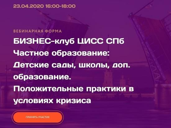 """Центр """"Мой бизнес"""" проведет вебинар, посвященный частному образованию в условиях кризиса"""
