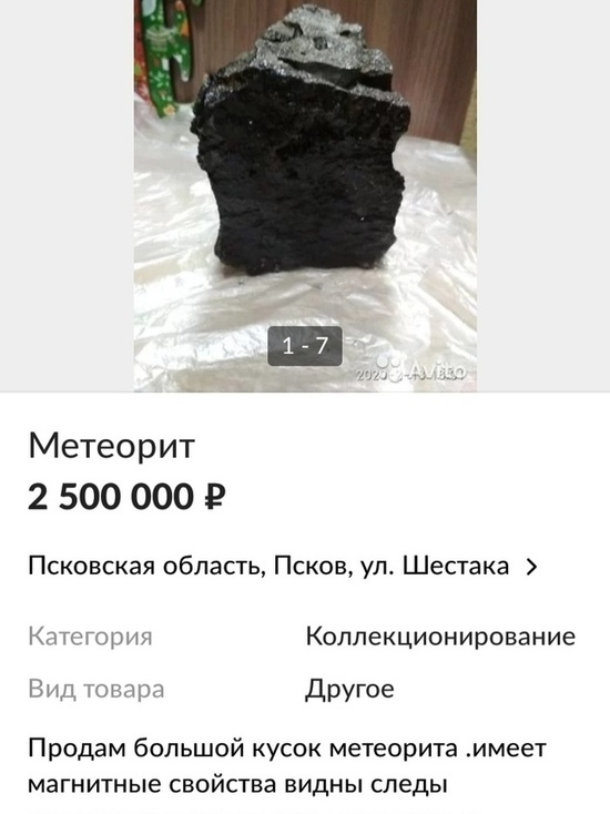 Метеорит по цене квартиры продают в Пскове