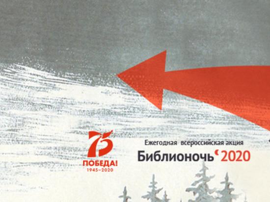 """В Тверской области """"Библионочь-2020"""" запустит онлайн марафон"""