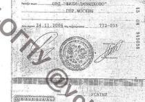 Кто стоит за «Ландроматом» и похищением гигантских сумм у РЖД?