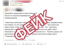 Фейк об отравленных масках появился в соцсетях Забайкалья