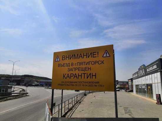Власти ответили на вопросы о карантине в Пятигорске
