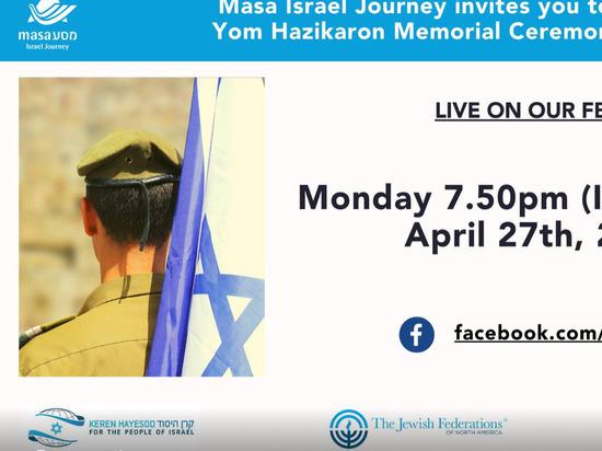 Церемония памяти павших в Латруне пройдет в онлайн режиме