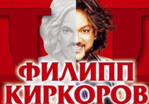 Концерт Киркорова в «Олимпийском» покажут онлайн