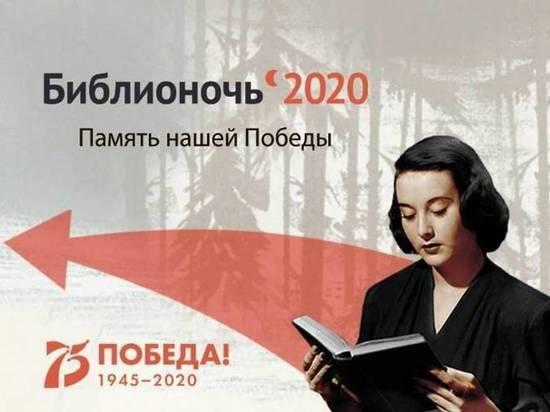 """Тысячи сахалинцев приняли участие в """"Библионочи"""" онлайн"""