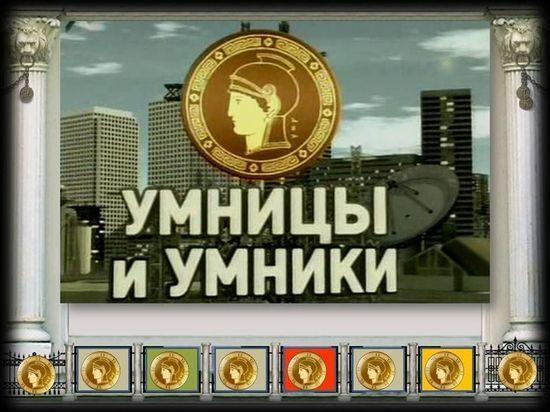 В Ярославле из-за коронавируса отложили финал игры «Умники и умницы»