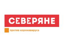 Главы городов и районов ЯНАО присоединились к акции «Северяне против коронавируса»