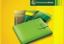 РСХБ запускает цифровые кредитные карты Visa и Mastercard для новых клиентов