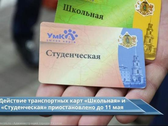 В Рязани приостановили действие школьных и студенческих проездных