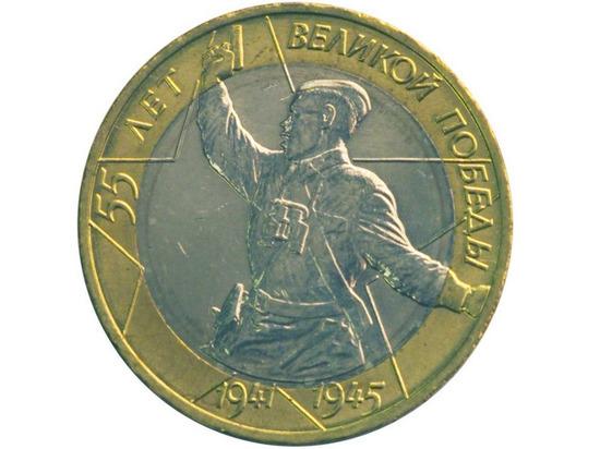 Барнаульский Центробанк рассказал, какие монеты по теме ВОВ выпускали СССР и Россия