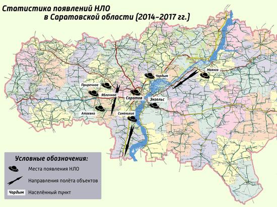 Опубликована саратовская карта появлений НЛО: летели на юг