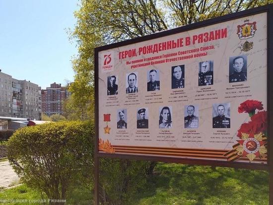 В Рязани установили стенды в память о земляках-героях