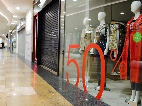 Продажи одежды в России в апреле рухнули на 90% к февралю