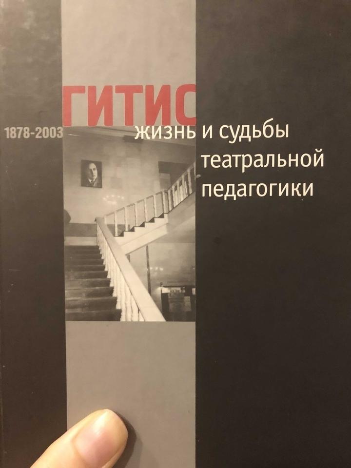 ГИТИС взялся за врагов народа: зрителя ждет дело театроведов