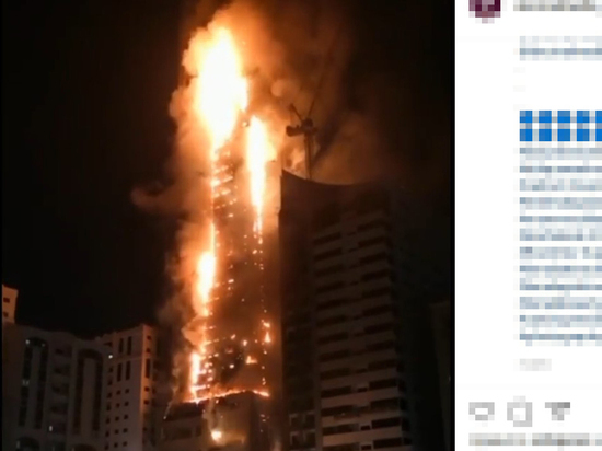 В ОАЭ вспыхнул 48-этажный небоскреб