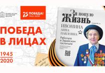 В Подмосковье стартовал проект «Победа в лицах» - на билбордах появились портреты героев войны