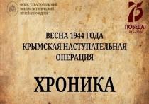 6 мая. Хроника Крымской наступательной операции
