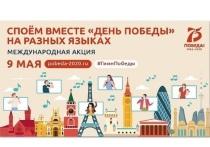 Жители регионов России и других государств исполнят легендарную песню «День Победы» на своих родных языках