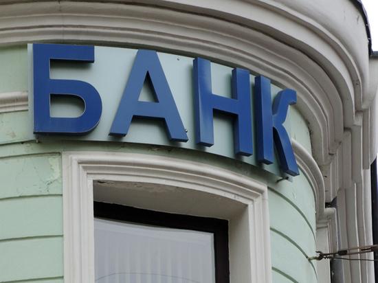 Раскрыта схема крышевания московского банка экс-полковником ФСБ