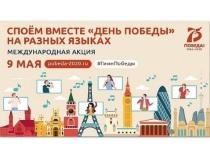 Жители России и более 60 стран мира споют легендарную песню «День Победы» на своих языках
