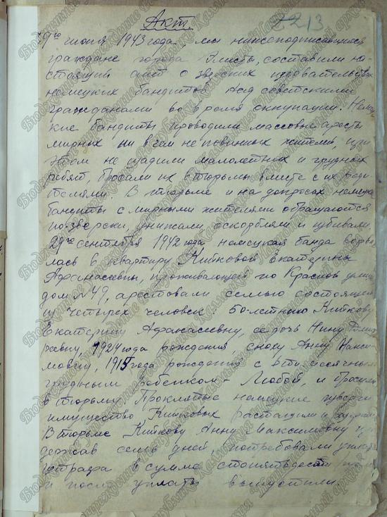 Калмыцкие архивисты опубликовали документы о злодеяниях фашистов
