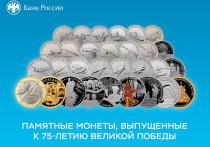 Рязанцы могут приобрести памятные монеты, посвященные 75-летию Победы