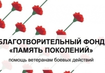 ВТБ и благотворительный фонд «Память поколений» предлагают поддержать ветеранов Великой Отечественной войны