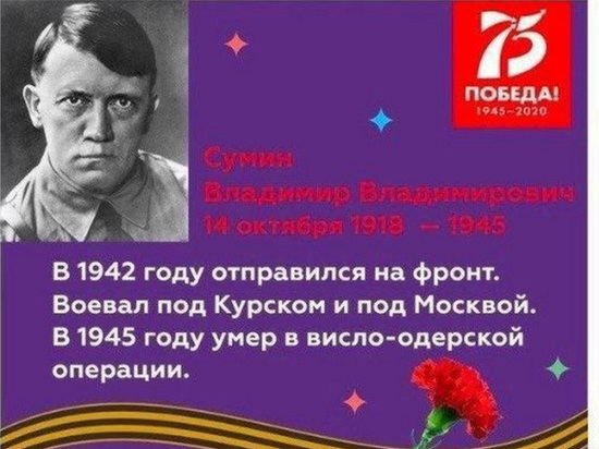 Стало известно, кто выложил фото Гитлера в акции «Бессмертного полка» в Челябинске