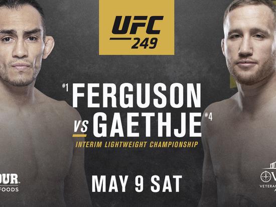 СМИ: UFC может получить до 100 млн долларов за бой Фергюсона с Гэтжи