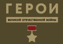 Яркая жизнь и храбрая смерть: герои, которые прославили Тверскую область