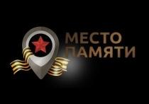 Жителям Тверской области рассказали про места, что напоминают о войне
