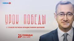 Шапша записал видеоурок Победы