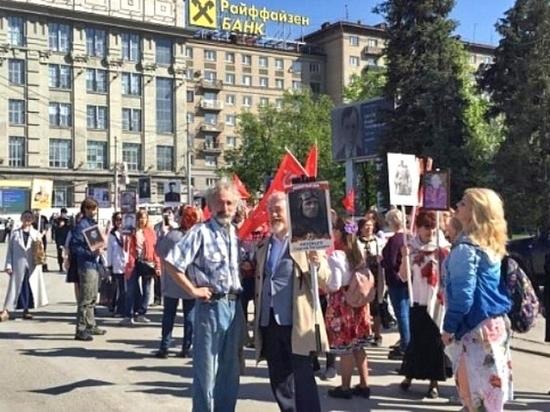 Бессмертный полк в Новосибирске нарушил режим самоизоляции