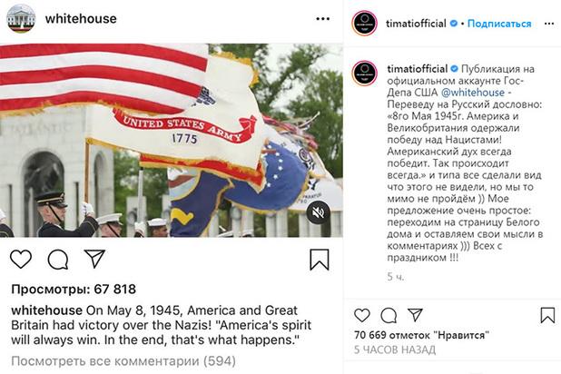 Тимати устроил скандал под постом Госдепа США о победе