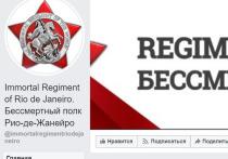 В субботу, 9 мая, в Бразилии прошла международная акция «Бессмертный полк» в онлайн-режиме
