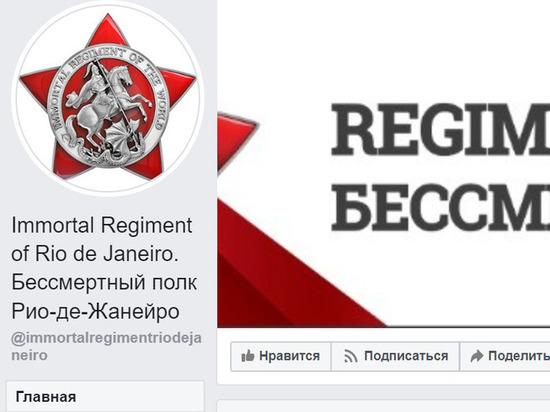 Россияне в Бразилии провели онлайн-акцию «Бессмертный полк»