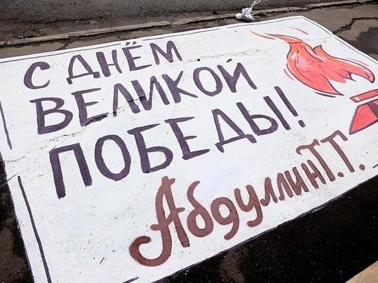 В Кирове ко Дню Победы сделали стрит-арт открытки