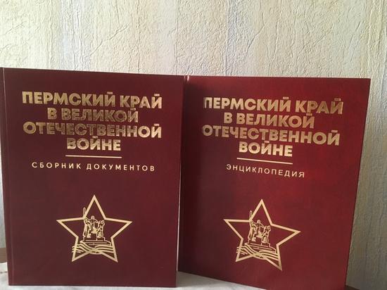 В Прикамье издана энциклопедия «Пермский край в Великой Отечественной войне»