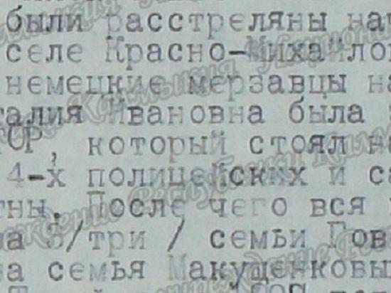 В калмыцком селе в годы войны фашисты уничтожили семью из 18 человек