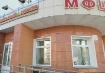 МФЦ в Кирове начал работать в обычном режиме