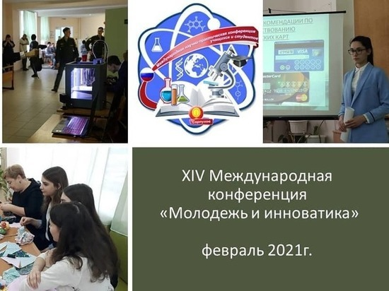 Серпуховские школьники начали подготовку к Международной конференции
